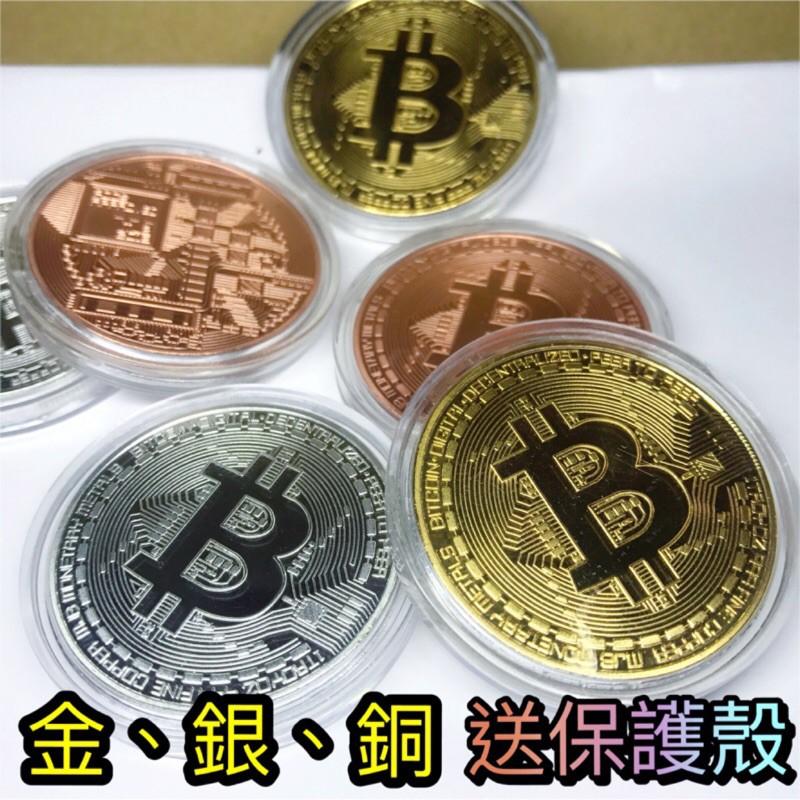 【兩天到貨】【紀念幣】比特幣 比特 虛擬幣 收藏 bitcoin 紀念幣 乙太 萊特 送禮 生 #910