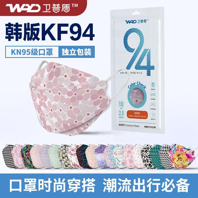 💥韓國KF94立體成人印花口罩柳葉型魚形口罩韓版不掉妝時尚成人口罩 透氣 彩色 新款KF94印花口罩💥
