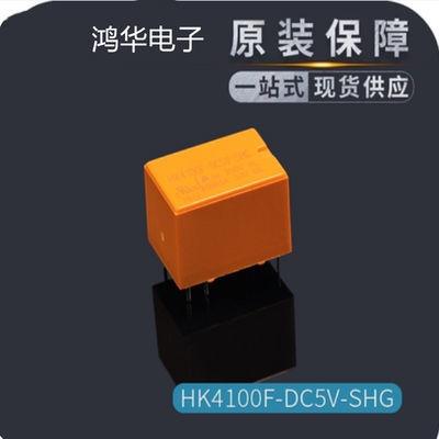 繼電器 HK4100F-DC3V 5V 9V 12V 24V-SHG 3A 6腳 4100繼電器 滿額贈