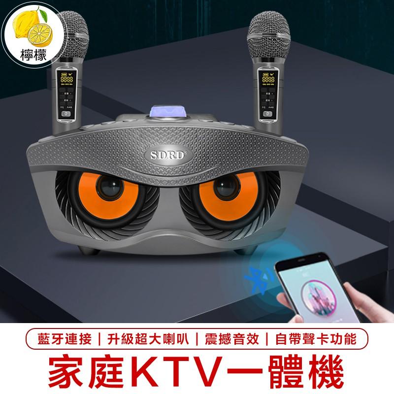 貓頭鷹 升級版SD308雙人KTV 無線藍牙音響 家庭KTV  雙人K歌 無線麥克風  306PLUS自帶聲卡