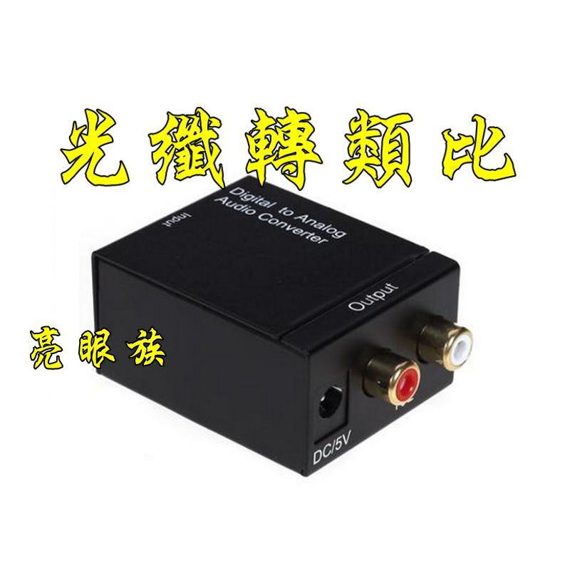 光纖轉類比 光纖轉AV 光纖轉RCA 音源轉換 DAC接喇叭 SPDIF轉類比 同軸數位