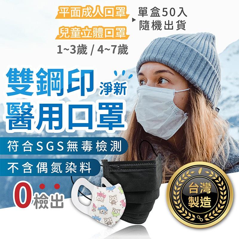 【台灣加油】 臺灣製 雙鋼印醫療級平面口罩】立體寬耳 醫療用口罩 防塵口罩 醫療口罩 成人口罩 淨新醫用口罩 兒童口