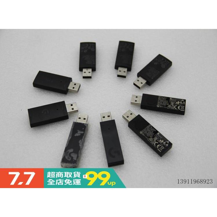 【免運 現貨】Logitech/羅技G533/G933耳機接收器轉接器配件發射器原裝正品