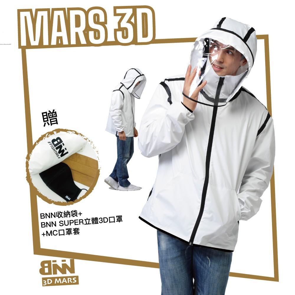 BNN SUPER /MARS P3+ 機能防護衣夾克 I外套 飛行衣 現貨+預購送好禮