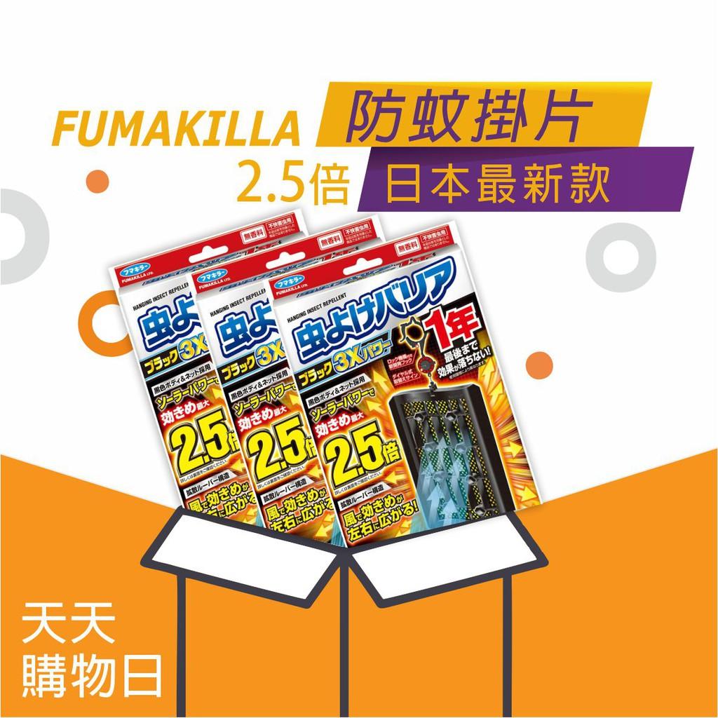 日本FUMAKIRA 最新超強2.5倍 366日防蚊掛片