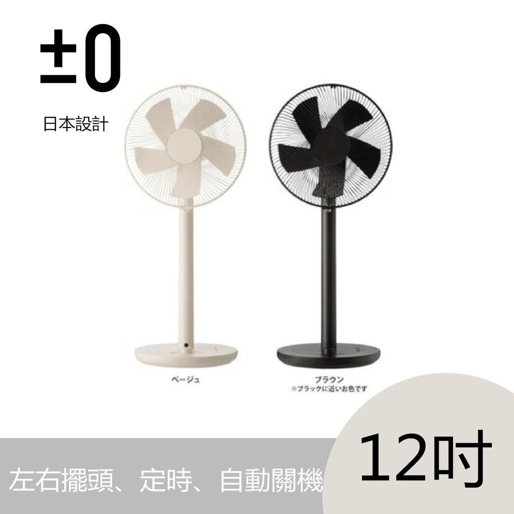 日本 ±0 正負零 極簡約DC直流電風扇XQS-Y620白/咖啡