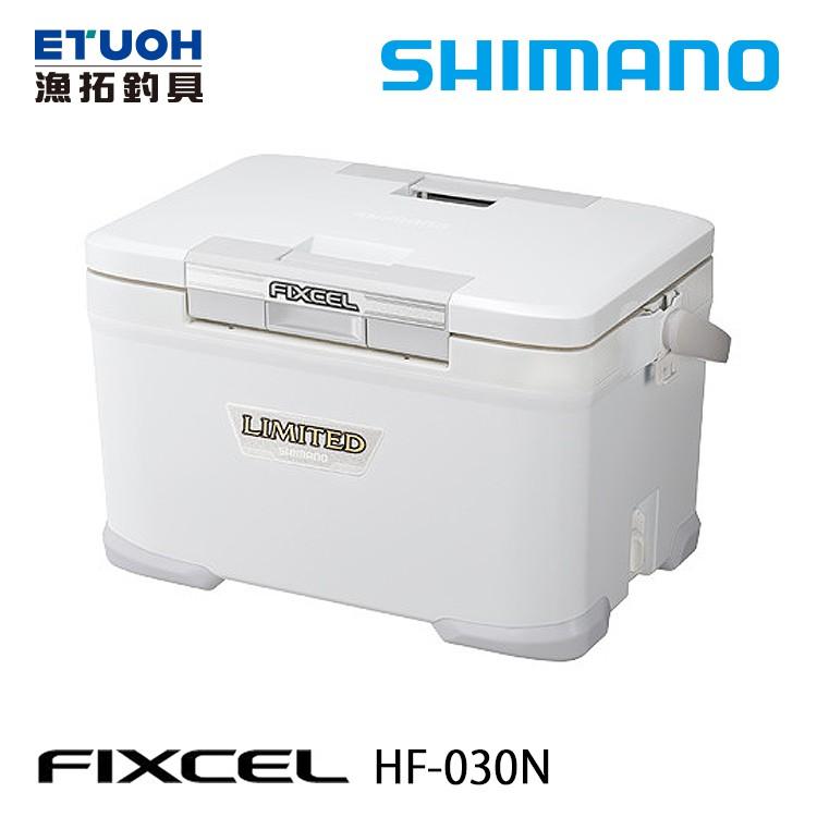 SHIMANO HF-030N #30L [漁拓釣具] [硬式冰箱]