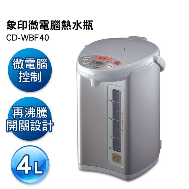 ZOJRUSHI 象印 4公升四段定溫微電腦熱水瓶 CD-WBF40 刷卡分期含發票 免運費 【雅光電器商城】