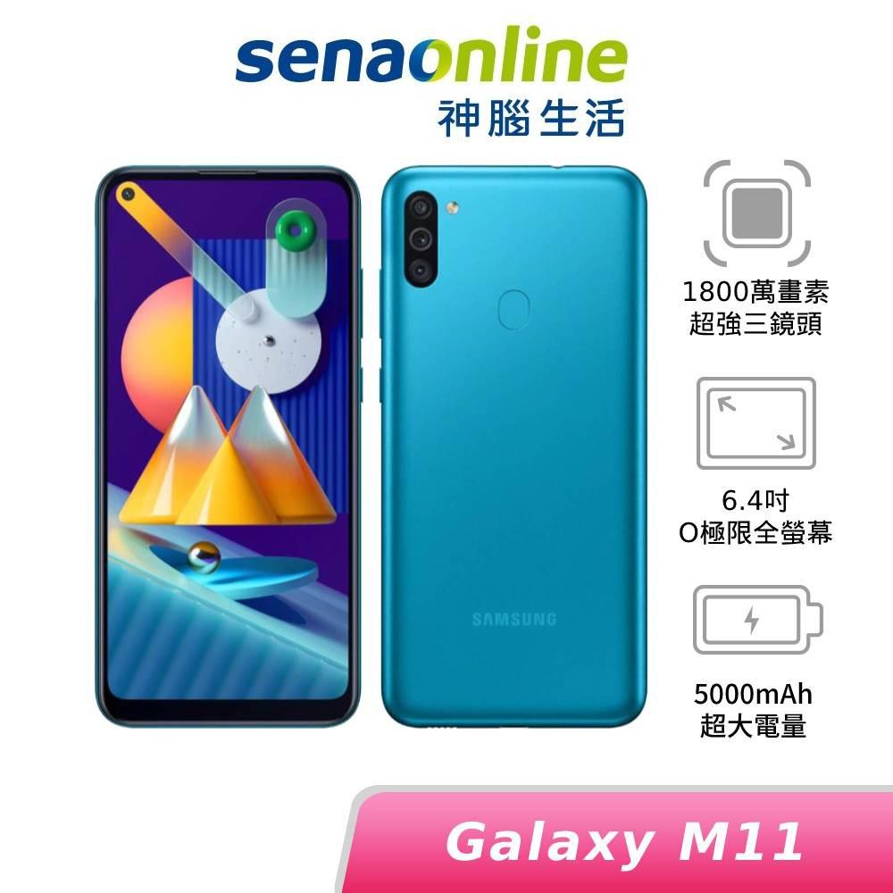 SAMSUNG Galaxy M11 3G/32G SM-M115 晨曦藍 新機上市 神腦生活