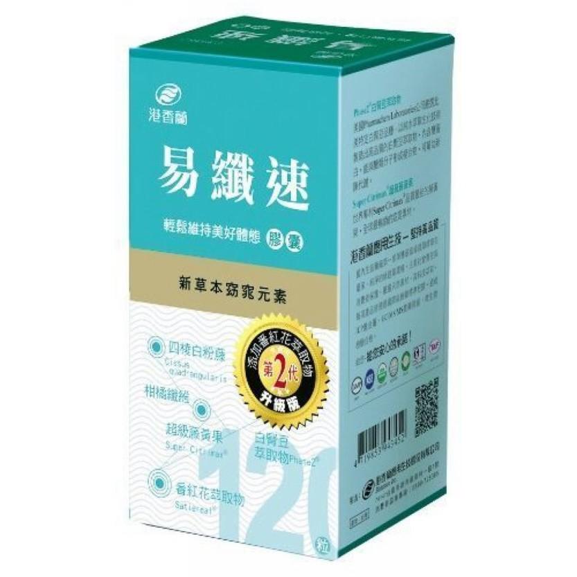 港香蘭 易纖速膠囊 120s