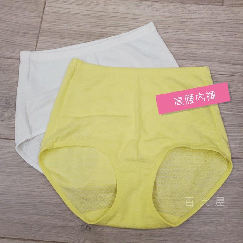 妮芙露 負離子 護身內褲 一共四色 - 加工品 (高腰內褲) 妮美龍 NEFFUL