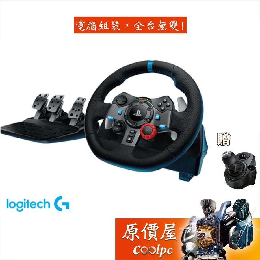Logitech羅技 G29 DRIVING FORCE 賽車/方向盤/原價屋 【活動送Logi Shifter變速器】