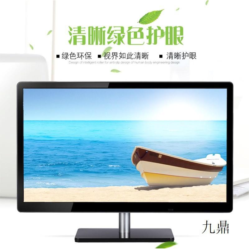 【現貨 免運費】全新LED電腦顯示器 27吋24高清19吋特價22吋監控 臺式液晶顯示屏 電腦螢幕