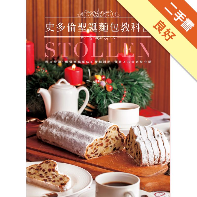 史多倫聖誕麵包教科書:源自德國的聖誕麵包,散發幸福暖味的發酵甜點 [二手書_良好] 9878