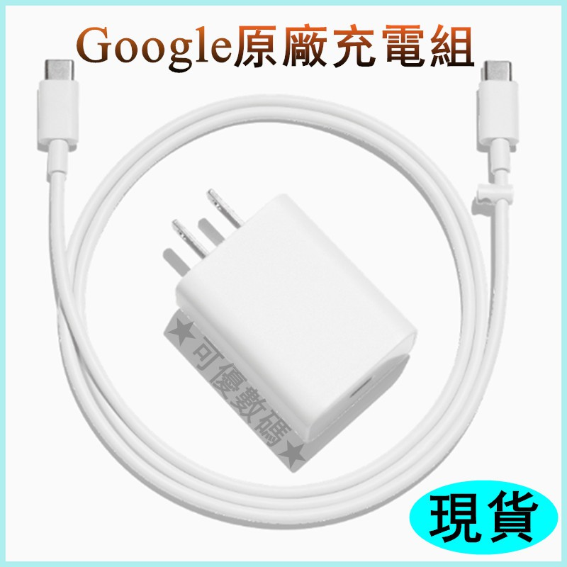 谷歌 Google pixel 3 4XL pixel5 原廠充電器 旅充頭 usb-c 18w 快充 type-C接口