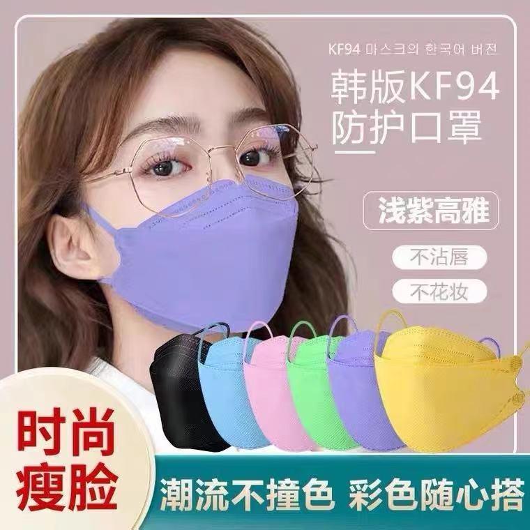 快速出貨KF94  净新魚形口罩 魚型口罩 3D立體口罩 四層口罩 成人口罩 折疊口罩 KF94口罩 口罩