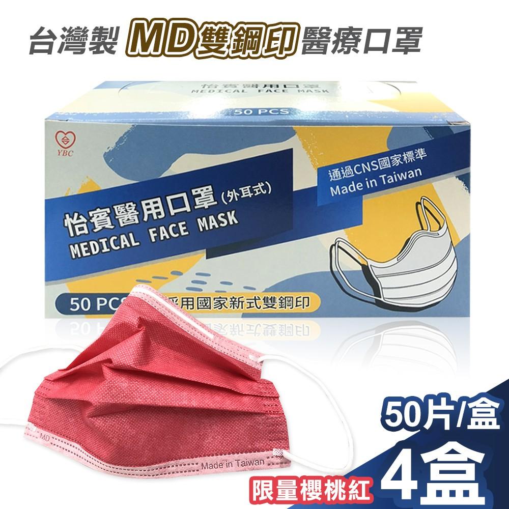 【怡賓】MD雙鋼印醫療級三層口罩50入x4盒-限量櫻桃紅(YB-S3)