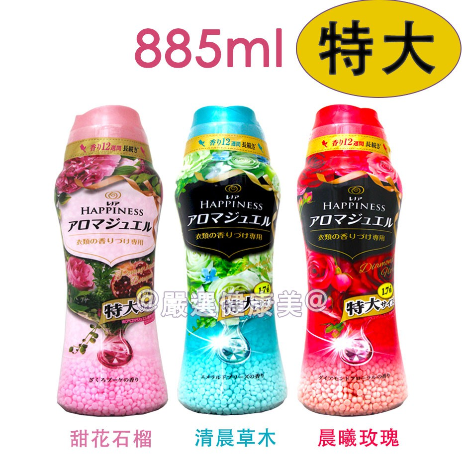 代購🌸 蘭諾衣物芳香豆  885ml 洗衣 蘭諾 芳香豆 香香豆 花王 好市多 Costco Lenor