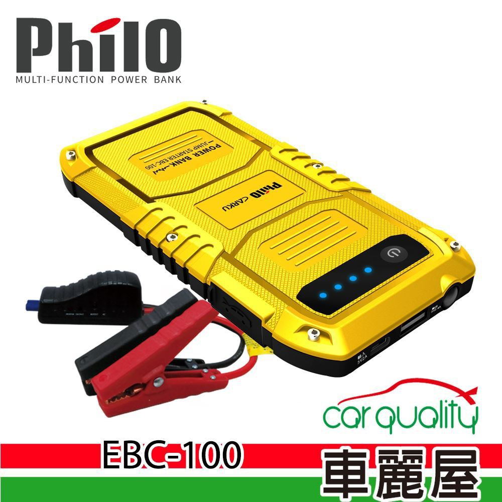 Philo飛樂 EBC-100 救車行動電源