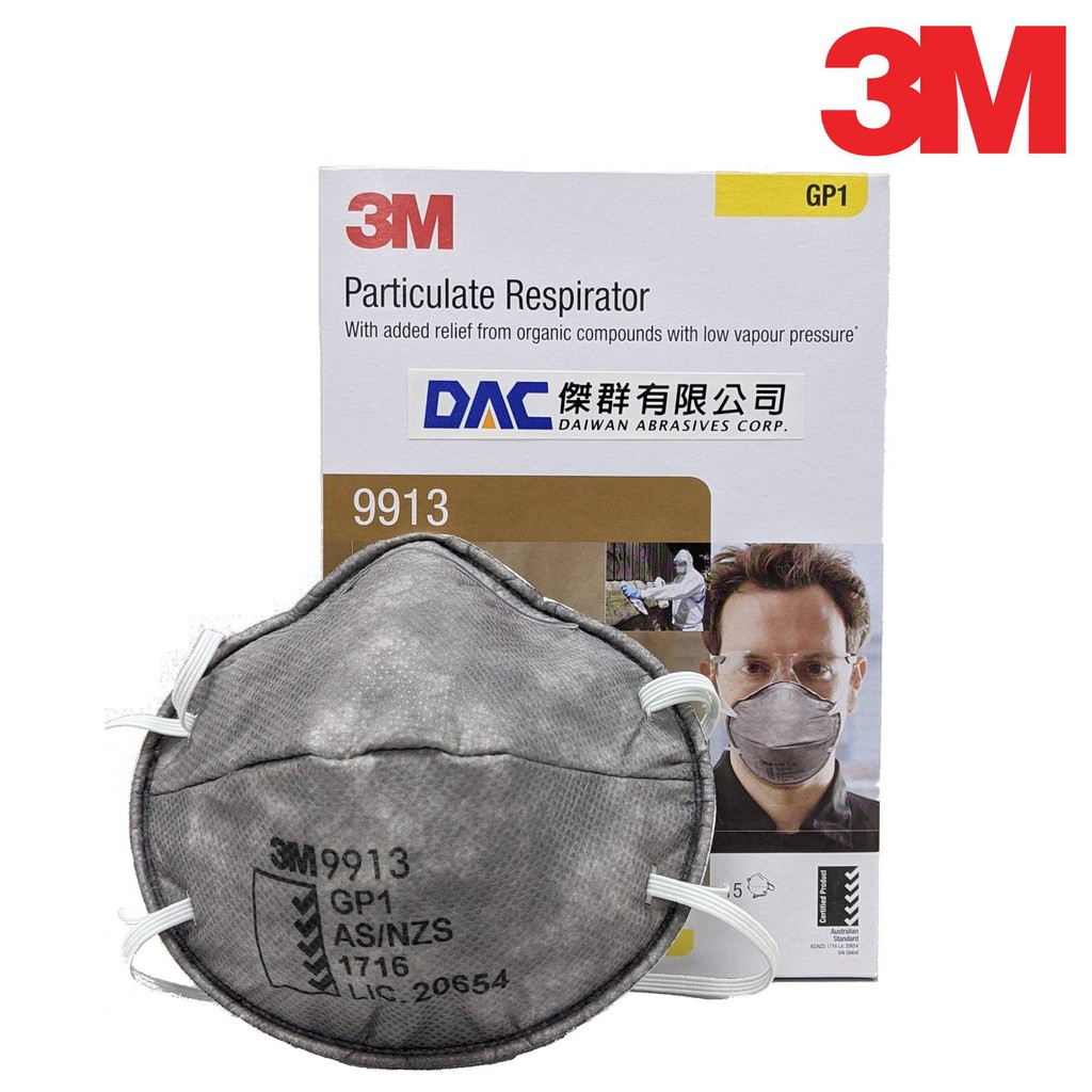 3M 9913 防塵、防有機異臭味口罩 盒裝版,(工業用頭帶式) 【3M工業補給站】