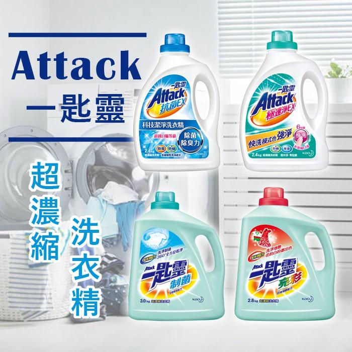 一匙靈超濃縮洗衣精-抗菌EX / 極速淨EX / 制菌 / 亮彩