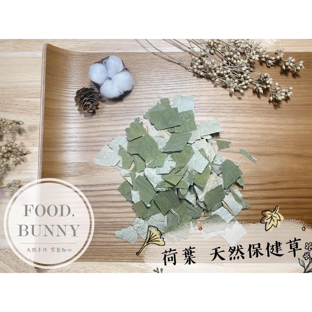 | Food bunny | 養生牧草保健草🥕🐇 荷葉 保健草 兔子天竺鼠龍貓