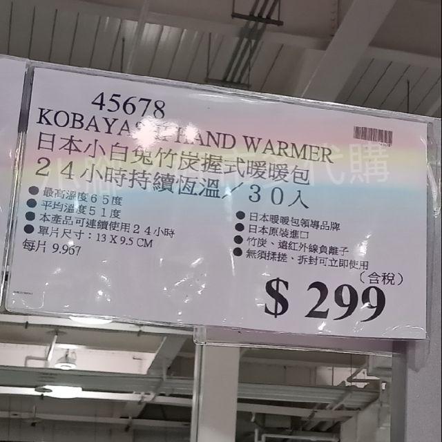 好市多代購👣日本小白兔竹炭握式暖暖包 30入