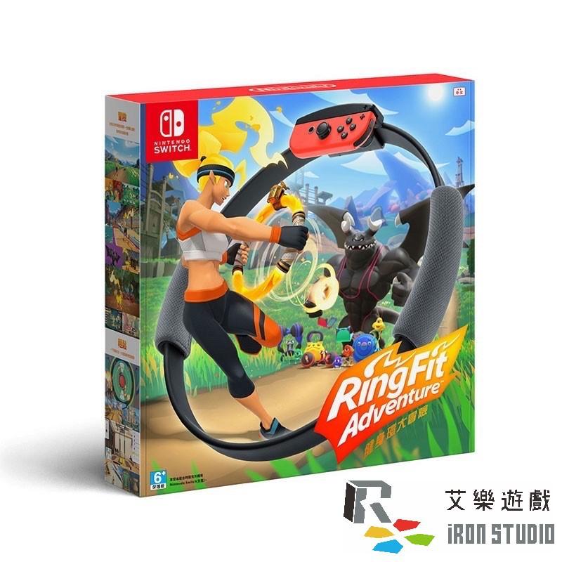 【全新現貨】健身環大冒險《中文版》【艾樂遊戲】