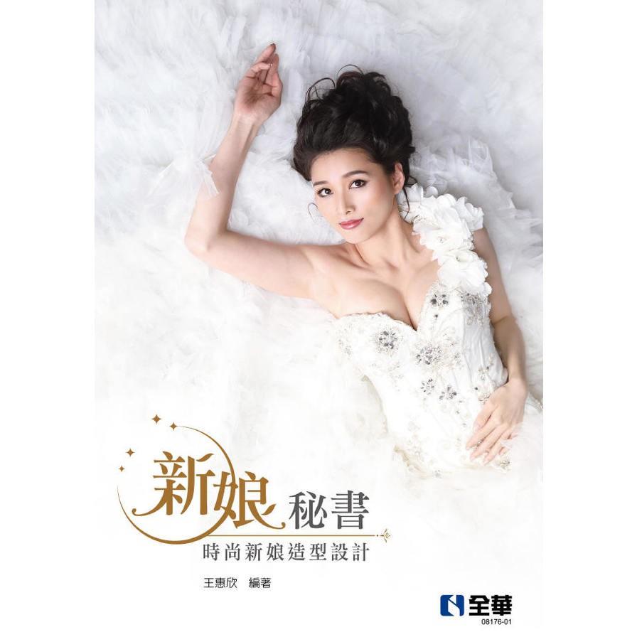 新娘秘書:時尚新娘造型設計(2版)(王惠欣)