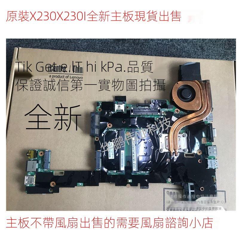 聯想Thinkpad X230 X230T主機板cpu i53320 i73520版號04x3740
