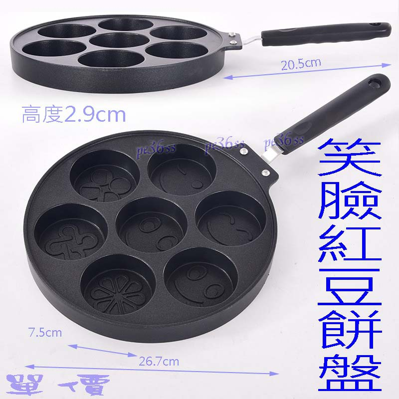 「尚宏」笑臉紅豆餅盤 (可做 車輪餅 紅豆餅機 紅豆餅模 紅豆餅爐 煎蛋盤 紅豆餅烤盤 )