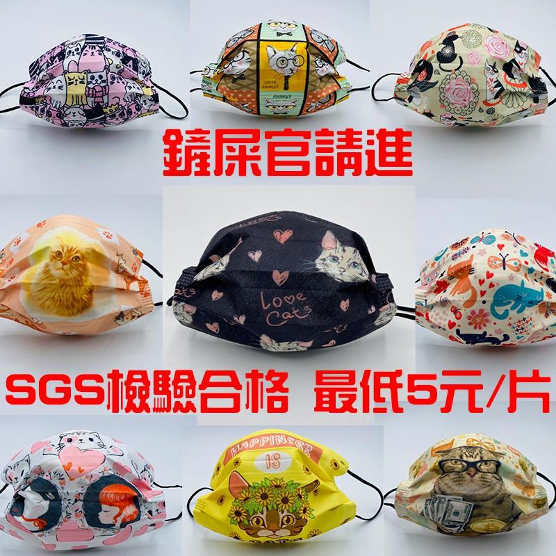 「台灣現貨」貓咪口罩50入 貓口罩 貓咪 貓咪一次性口罩 卡通口罩 貓貓口罩 貓咪口罩50入