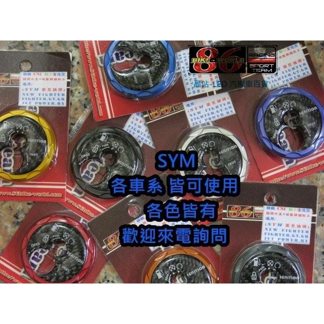 晶站 86部品 CNC 卡夢 鎖頭蓋 鎖頭外蓋 SYM 專用 NEW FIGHTER .GT .GR JET POWER