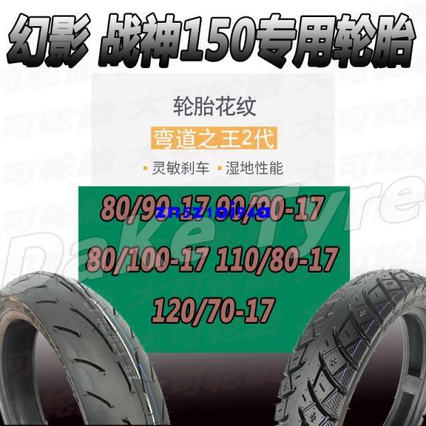 幻影戰神輪胎120/110/80-17后輪80/90/100-17御龍QJ125-26a真空胎