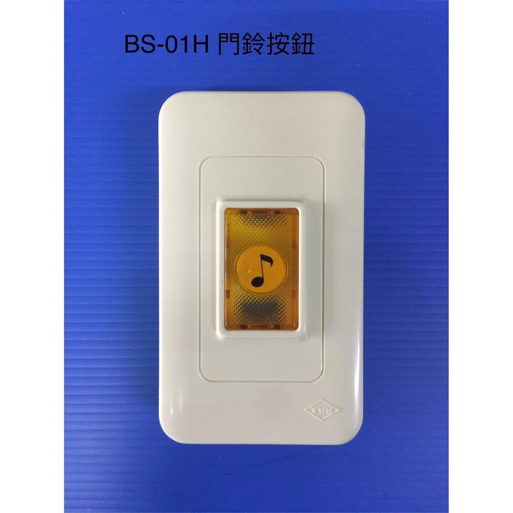 [含稅] 門鈴按鈕 電鈴開關 俞氏牌 BS-01H 電鎖對講機 原廠代理全新品保證一年 04-22010101