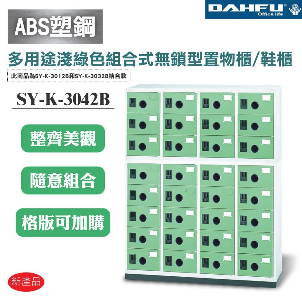 【大富】SY-K-3042B ABS塑鋼門多用途淺綠色組合式無鎖型置物櫃/鞋櫃 辦公用品 收納櫃 書櫃 組合櫃
