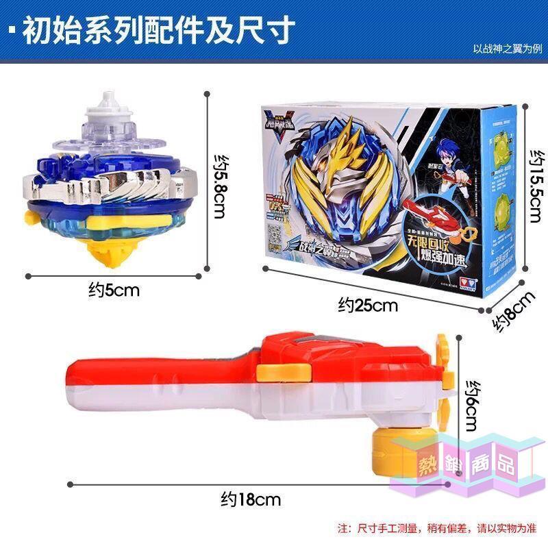 【陀螺】戰鬥陀螺 玩具正版奧迪雙鉆暴強加速超變金屬改裝陀螺玩具雙陀尖戰神之翼套裝731