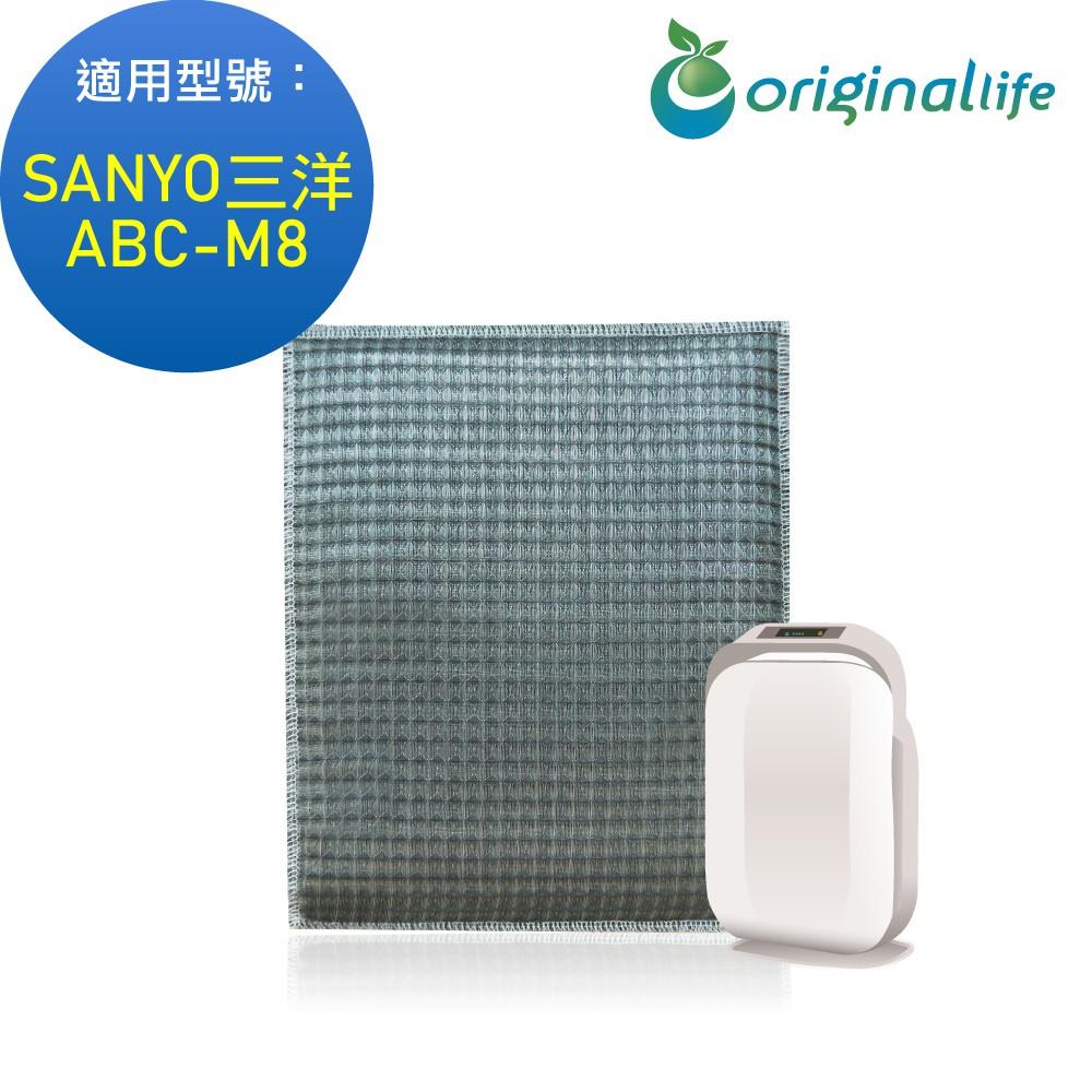 【Original Life】適用SANYO三洋:ABC-M8 長效可水洗 超淨化 空氣清淨機 濾網