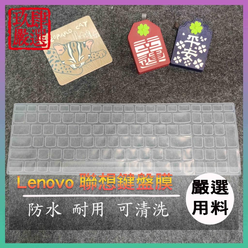 B590 Fiex 15,M5400 S510 B700 G50 Y50 聯想 鍵盤保護膜 防塵套 鍵盤保護套 鍵盤膜