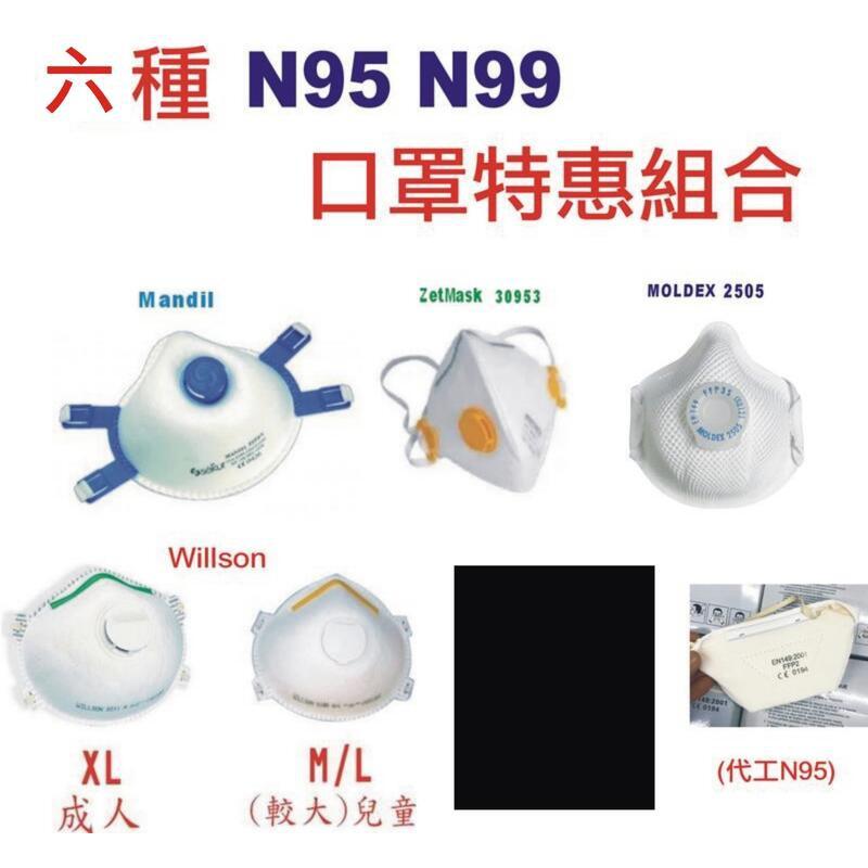 六種 N95 N99 口罩 特惠組合 各一個