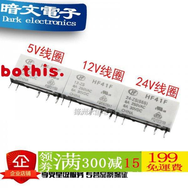 【繼電器】HF41F 005 012 024 -ZS 一組轉換5腳6A 5V 12V 24V 宏發繼電器