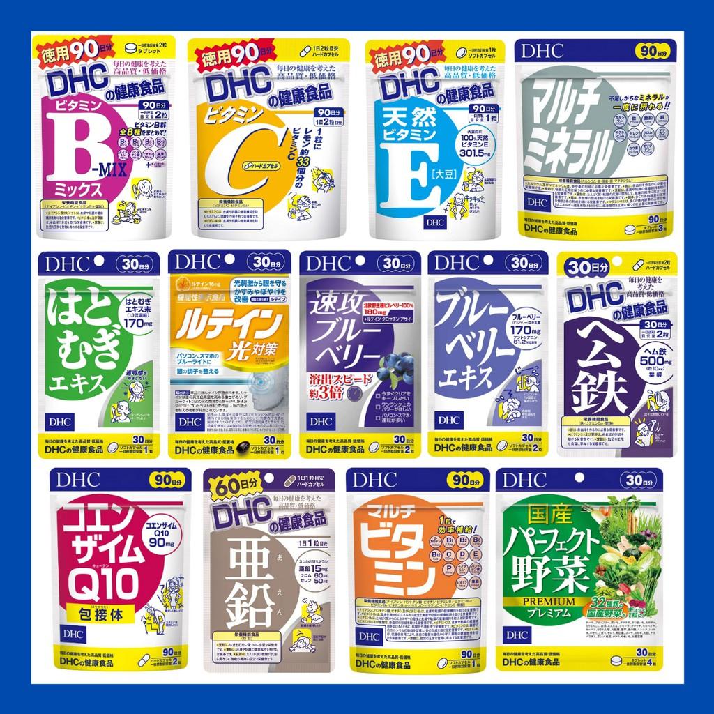 🟤現貨🟤日本DHC 綜合維他命維生素B維生素C維他命E亞鉛葉黃素公鐵紅鐵嫩素礦物質 30日60日90日|跨思生活