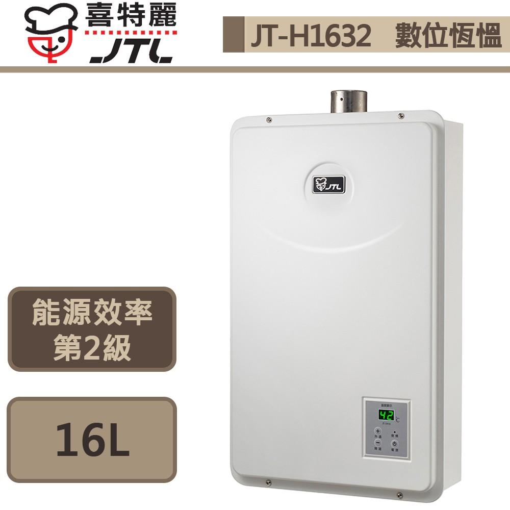 喜特麗-JT-H1632-數位恆慍熱水器(含基本安裝)