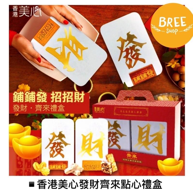 ★布莉熊★ 現貨香港美心發財齊來禮盒 附提袋 共一入2盒裝/年節必送禮盒🧨🧧🧧🧧