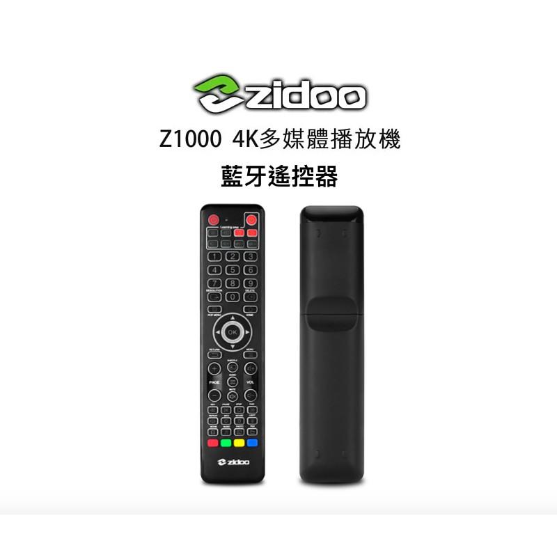 Zidoo Z1000 4K 多媒體播放機-藍牙遙控器