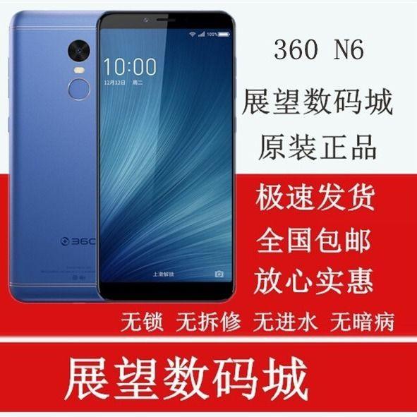 二手 360 N6 全面屏 360n6手機 安卓智能手機 lite 6G運行包郵