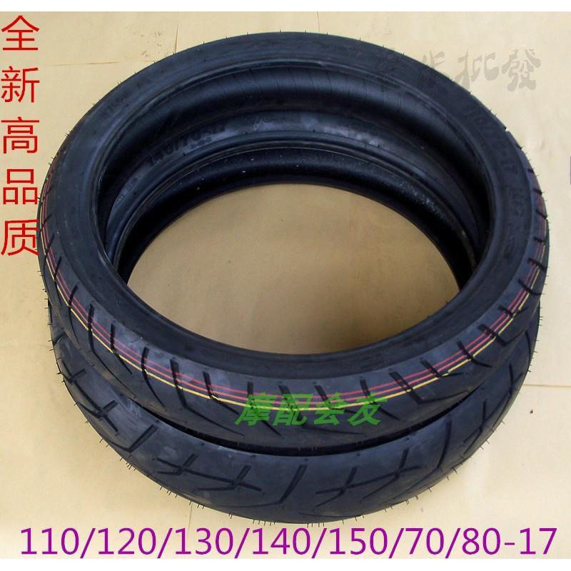 【摩配】150-70-17真空胎110-70-17/110-80-17/140-70-17摩托三輪車外輪胎
