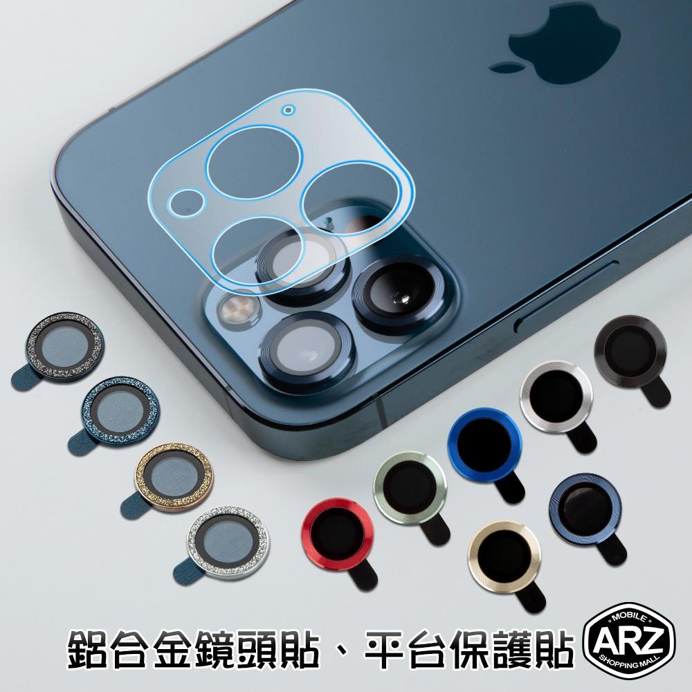 鋁合金玻璃鏡頭保護貼 iPhone 12 11 Pro Max i12 mini 鏡頭貼 鏡頭圈 玻璃貼 鏡頭框 ARZ