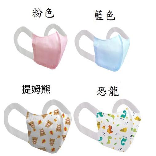 順易利醫用口罩 3D立體  成人/兒童/幼幼 雙鋼印 台灣製
