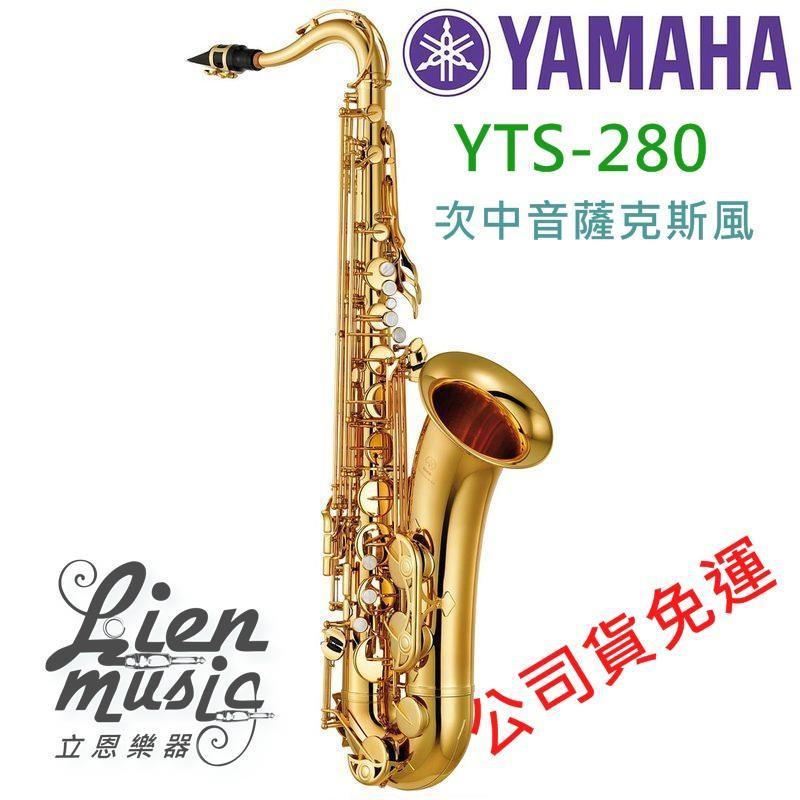 『立恩樂器』公司貨免運 YAMAHA YTS-280 次中音薩克斯風 tenor sax YTS 280 贈送架子